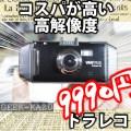 1168 Vantrue Japan ドライブレコーダー