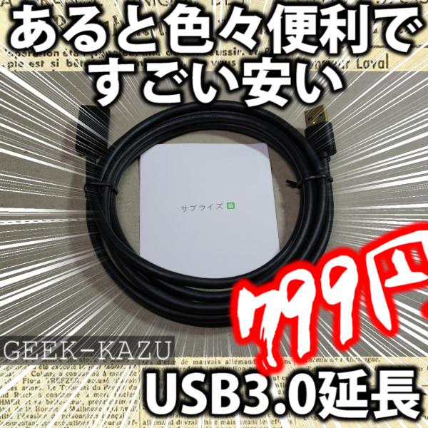 USB3.0延長ケーブル