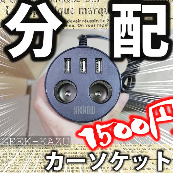 1178 TAKUKA シガーソケット2連