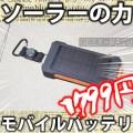 1213 Safecar-JP ソーラーチャージャーモバブ