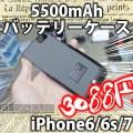 1180 ZMT-JP iPhone7 5500mahバッテリーケース