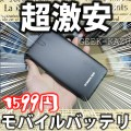 1271 Poweradd モバイルバッテリー10000mAh