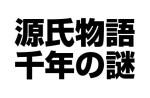 源氏物語千年の謎(映画)あらすじと相関図!キャストは?