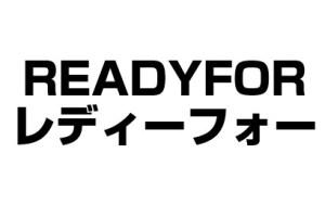 READYFOR(レディーフォー)評判チェック!平均年収は?