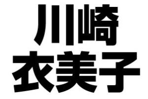 川崎衣美子wiki風プロフィール!高校生レストランに出演?