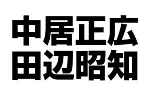 中居正広と田辺エージェンシーの田辺昭知社長の関係が気になる!