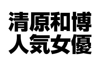 清原和博と人気セクシー女優が遊び仲間だったらしい!誰か気になる!