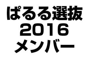 ぱるる選抜2016のメンバーの名前が気になる!誰が選ばれたの?