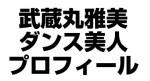 武蔵丸雅美はダンズ美人!Wiki無いからプロフィール調べてみた!