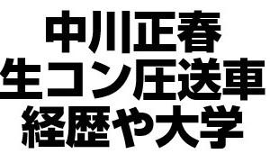 中川正春が生コン圧送車で検索される理由は?経歴や大学を調査!