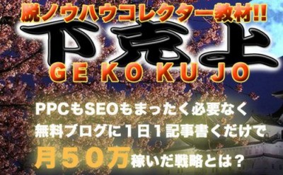 s gekokujou e1404747902649 トレンドアフィリエイトのおススメ教材&情報商材を徹底比較!