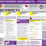 Nikotinovaya_zavisimost-1