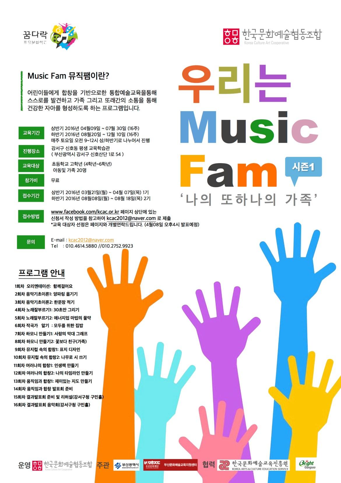 2016 꿈다락 포스터