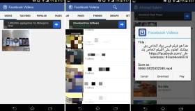 كيفية تحميل مقاطع الفيديو من فيس بوك على أندرويد