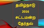 ராமநாதபுரம் மாவட்டத்தில் தேர்தல் தொடர்பான புகார்களுக்கு சேவை மையம்!!