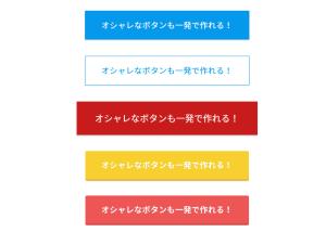 ボタン風リンク