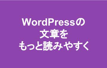 WordPress フォントサイズ 行間 調整