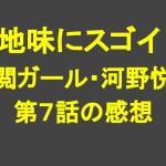 地味にスゴイ!校閲ガール河野悦子 第7話 感想 ネタバレ