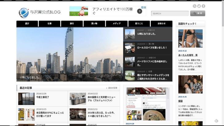 与沢翼のWordPressテーマはTCD Opinion