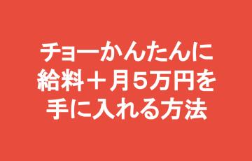 鈴木利典 プラス月5万円で生活を楽にするかんたんアフィリエイト