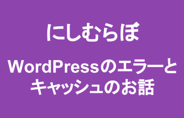 WordPress エラー キャッシュ