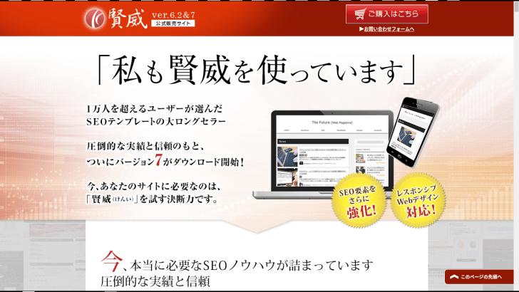 WordPressテーマ「賢威」