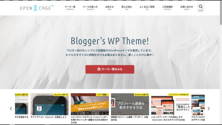 WordPressテーマ「OPEN CAGE」