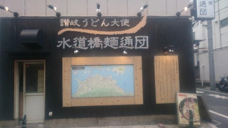 麺通団 香川の地図