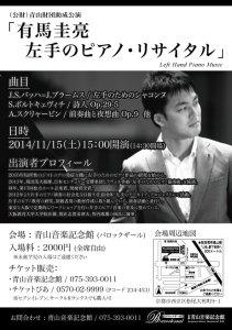 11/15青山音楽記念館