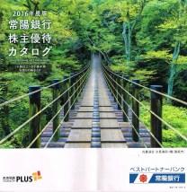常陽銀行(8333)株主優待カタログ