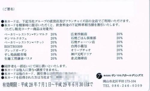 サンマルクホールディングス(3395)株主優待カード