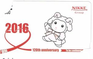 日本毛織(ニッケ)(3201)QUOカード500円分