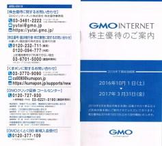 GMOインターネット(9449)優待案内
