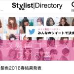 2016春髪色コンテスト、グランプリ&ミス髪色東海部門をW受賞!日本一になりました\(^o^)/