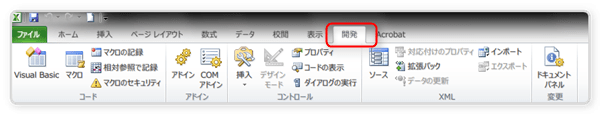 Excel2010開発タブの有効-3.png