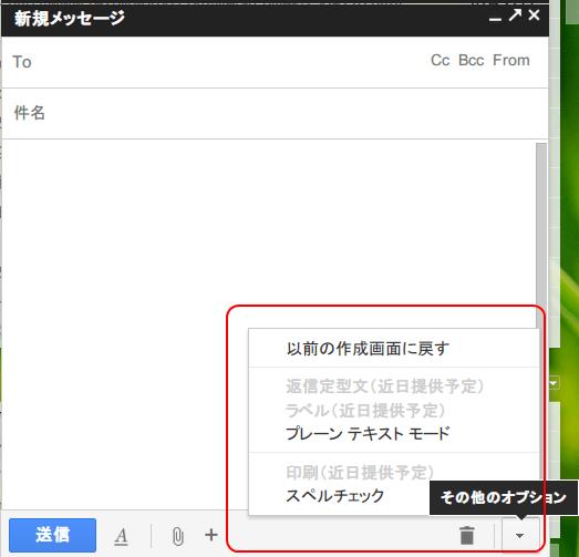 Gmail の新しい作成・返信画面-3.png