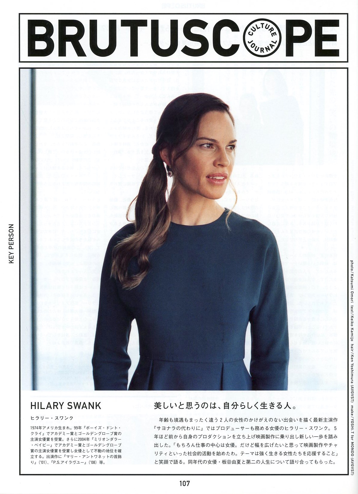 Hilary  Swank  KEN YOSHIMURA HAIR