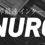 NURO光を申し込んでみた