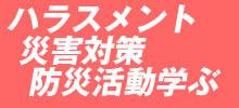 harasu
