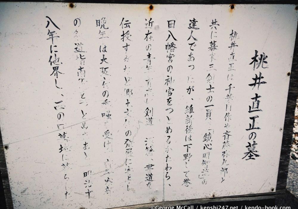 Bio of Momonoi next to his grave