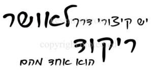 חותמות טקסטים עבריים