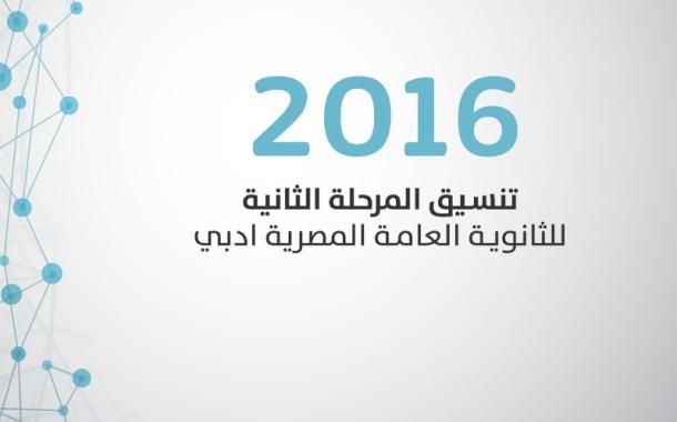 تنسيق المرحلة الثانية للثانوية المصرية ادبي مع النسبة المئوية 2016