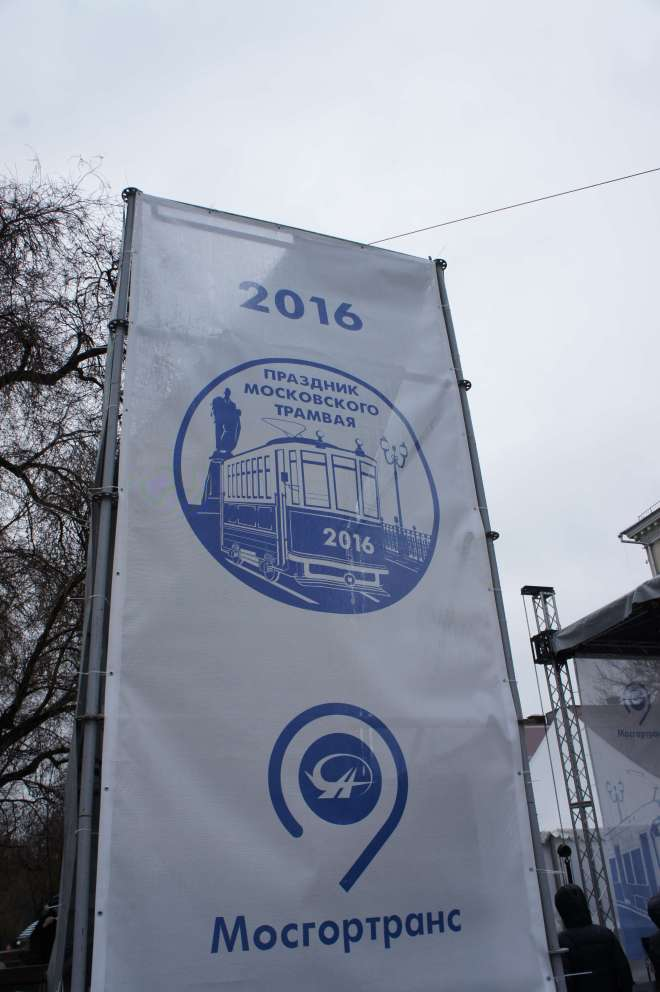 Celebration of Moscow trams