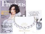 Precious (プレシャス) 2016年 12月号 《付録》 MIKIMOTOカレンダー2017、コスメデコルテサンプル432円分