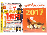 日経マネー 2017年 01月号 《付録》 勝ち株!カレンダー2017