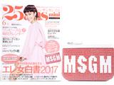 25ans mini (ヴァンサンカンミニ) 2017年 06月号 《付録》 MSGM レッド×ホワイト スパンコールポーチ