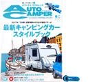 AUTO CAMPER (オートキャンパー) 2017年 09月号 《付録》 オリジナル スマホレンズ