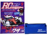 RC magazine (ラジコンマガジン) 2017年 09月号 《付録》 2WAY リバーシブル ポーチ