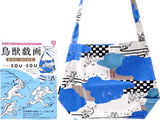 鳥獣戯画 BAG BOOK textile design by SOU・SOU 《付録》 肩掛けカバン『穏』「雲間と鳥獣戯画」