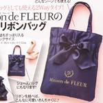 【速報】2017年3月号付録 Maison de FLEUR(メゾン ド フルール)、AHKAH(アーカー)